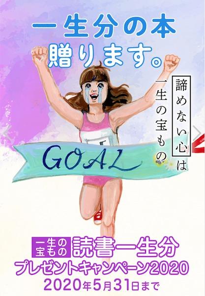 honto「読書一生分プレゼントキャンペーン2020」