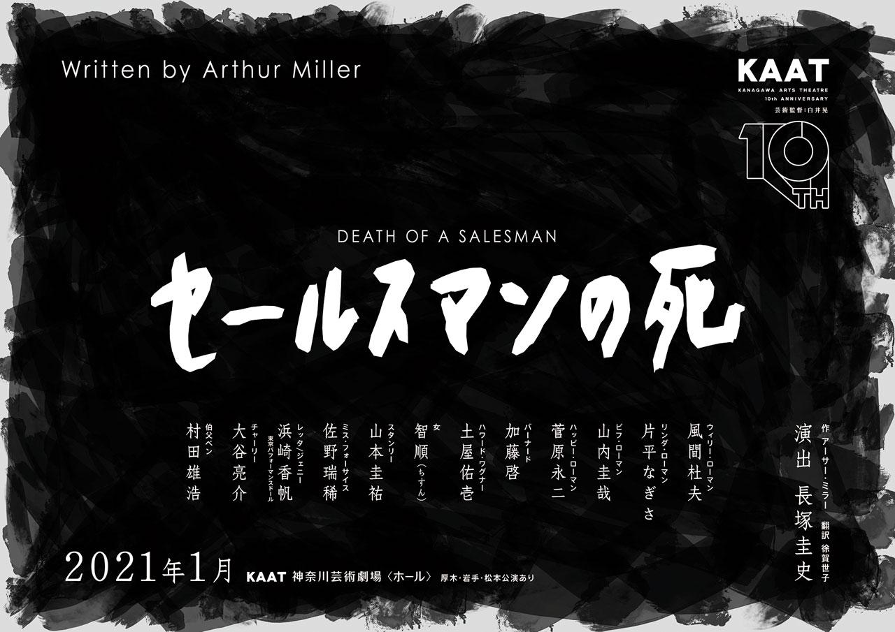 舞台「セールスマンの死」