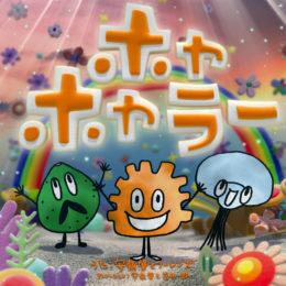 NHK みんなのうた「ホャホャラー」