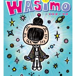宮藤官九郎×安齋肇 劇的コラボ絵本!「WASIMO」