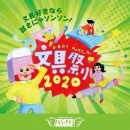 東急ハンズ「文具祭り2020」