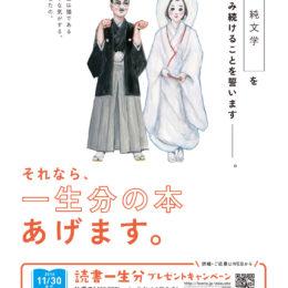 honto「読書一生分プレゼント」